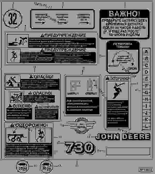 零件的略图 DECALS AND LABELS (RUSSIAN) - 条播机,空气 John Deere 730 LL - DRILL, AIR - 730 LL Air Disk Drill 标牌 DECALS AND LABELS (RUSSIAN) | 777parts